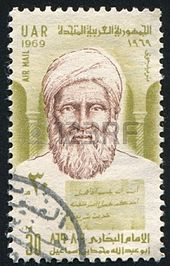 imam_bukhary_egyptian_stamp_1969